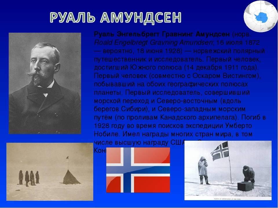 Глава 28 каконита амундсен. амундсен
