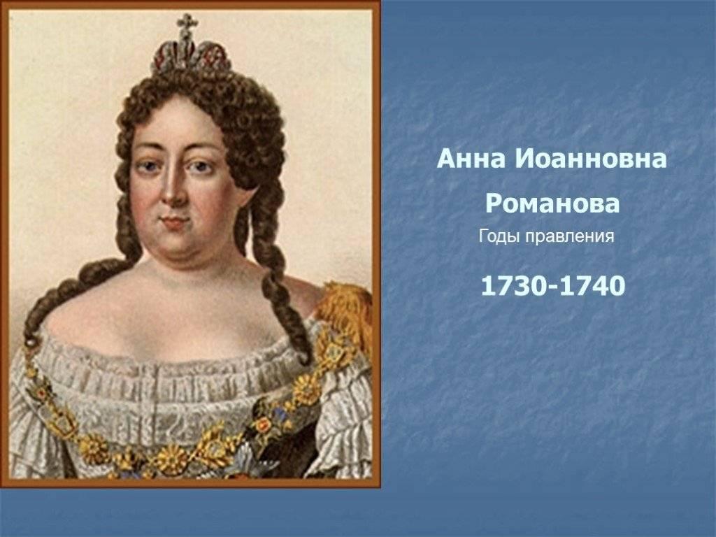 Анна иоанновна: годы правления, история и заслуги перед россией