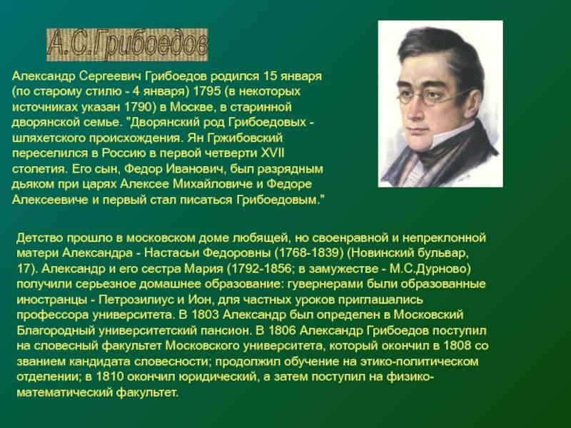 Грибоедов александр сергеевич биография, личная жизнь, военная крьера