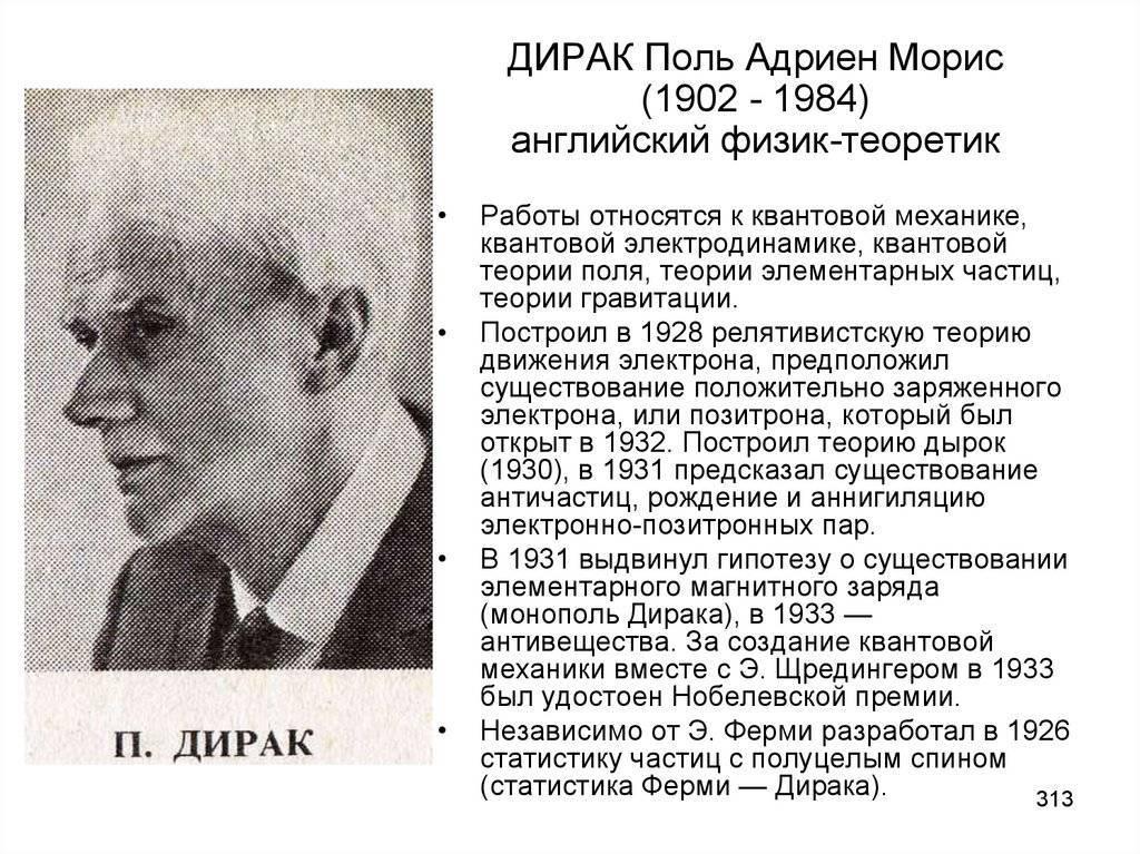 Дирак, поль адриен морис: биография