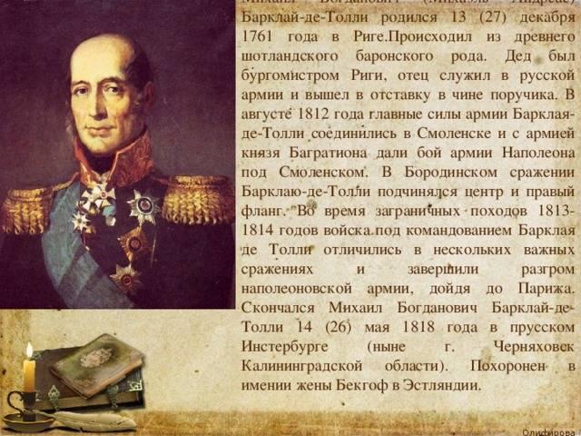 Барклай-де-толли михаил богданович : доклад : биографии