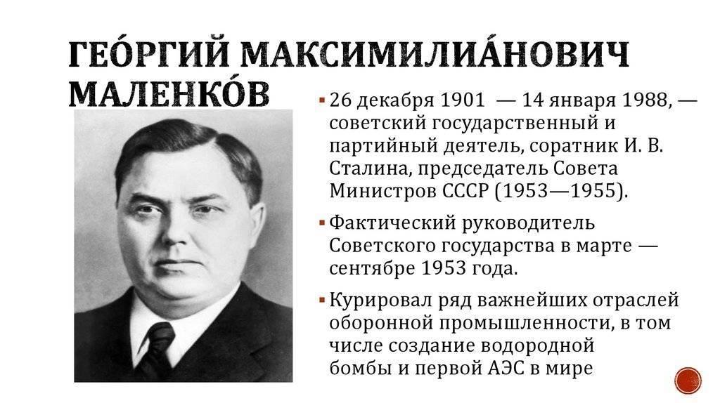 Маленков, георгий максимилианович — википедия