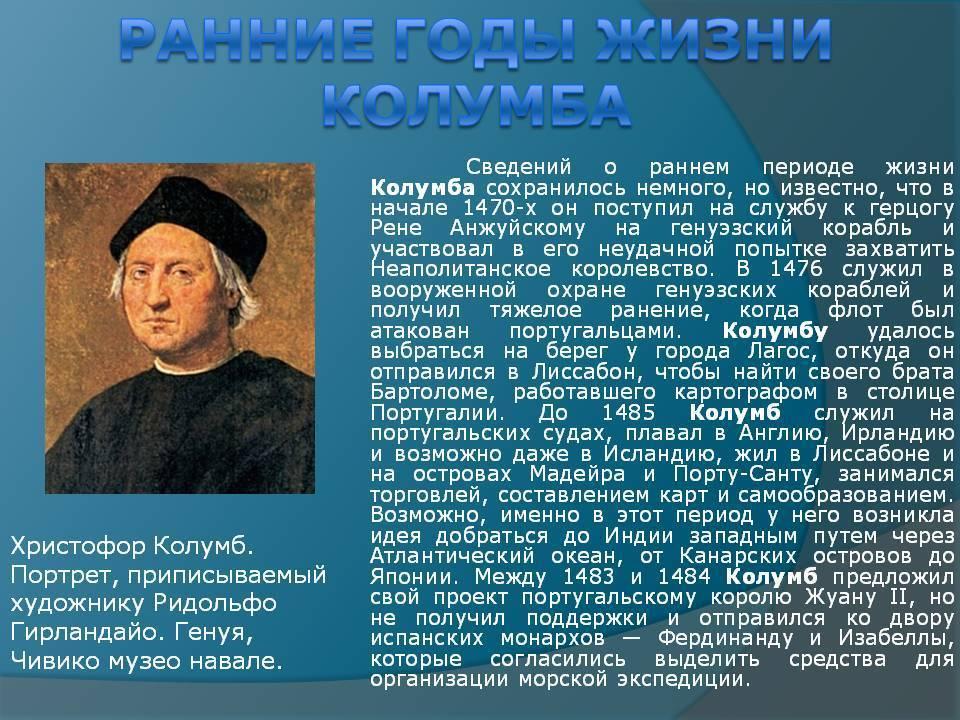Христофор колумб биография кратко – главные открытия по географии и интересные факты для детей (5 класс)