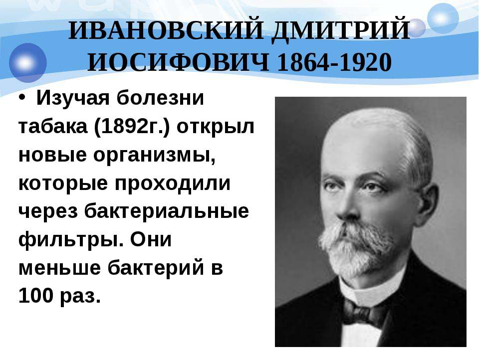 Wikizero - ивановский, дмитрий иосифович