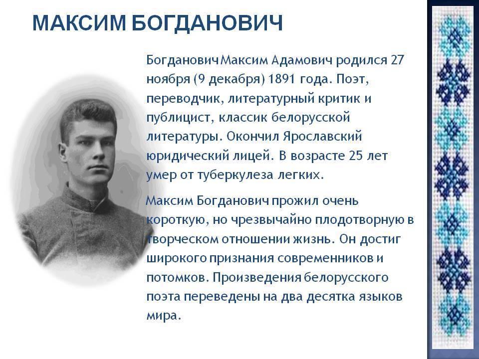 Максим богданович: биография и творчество поэта