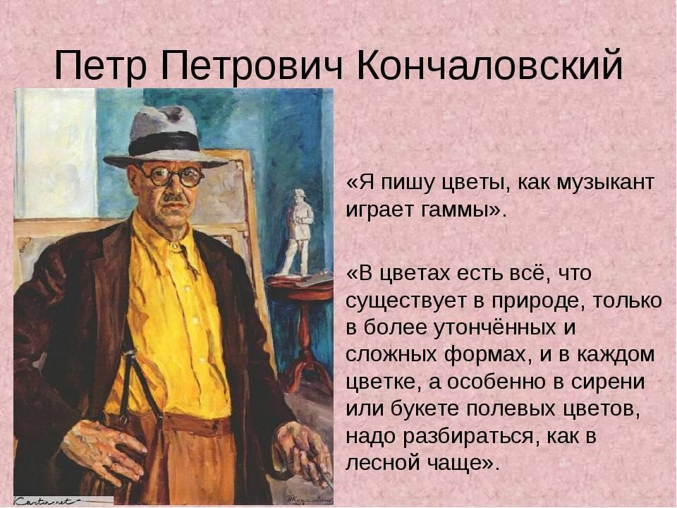 Кончаловский, петр петрович