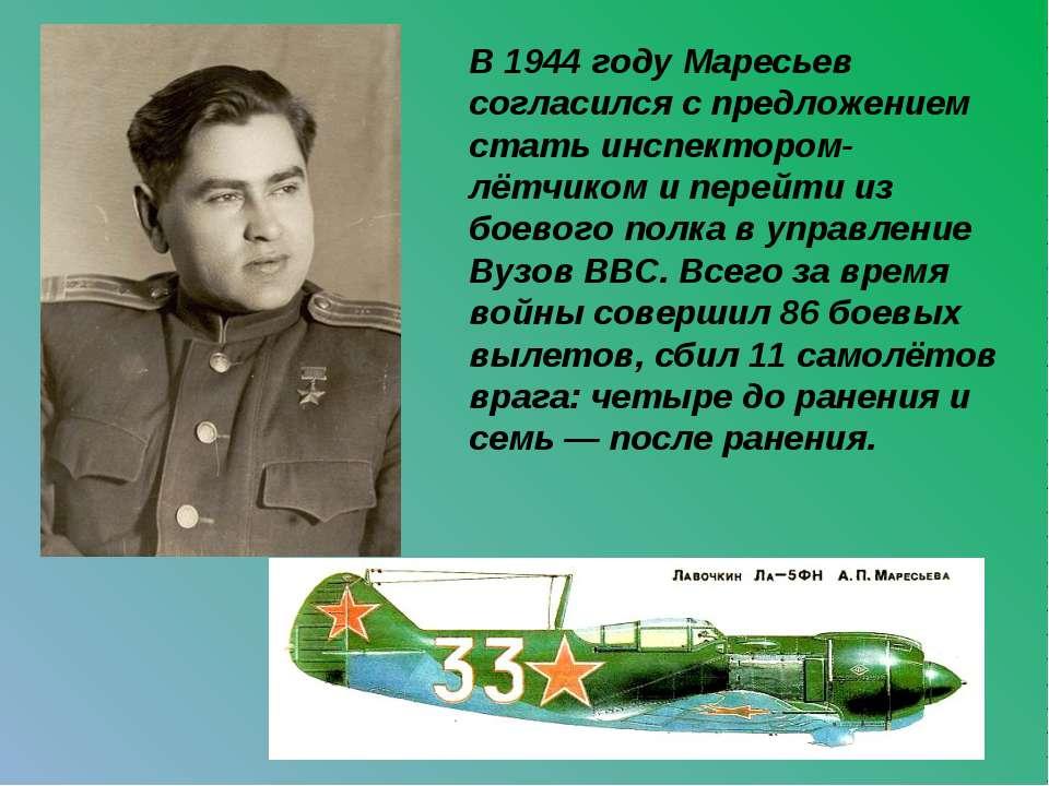 Алексей петрович маресьев: подвиг, биография, память