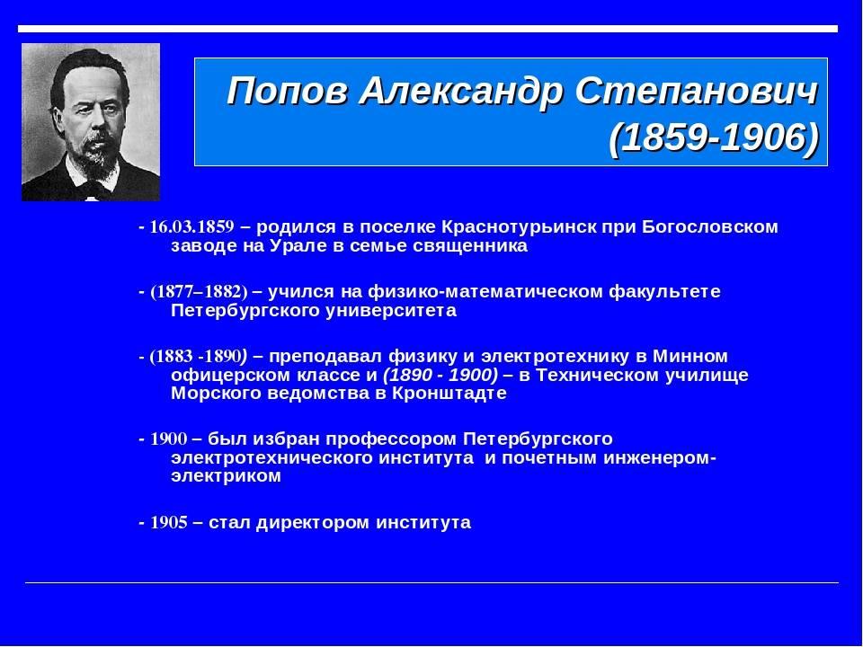 Александр степанович попов — биография. факты. личная жизнь