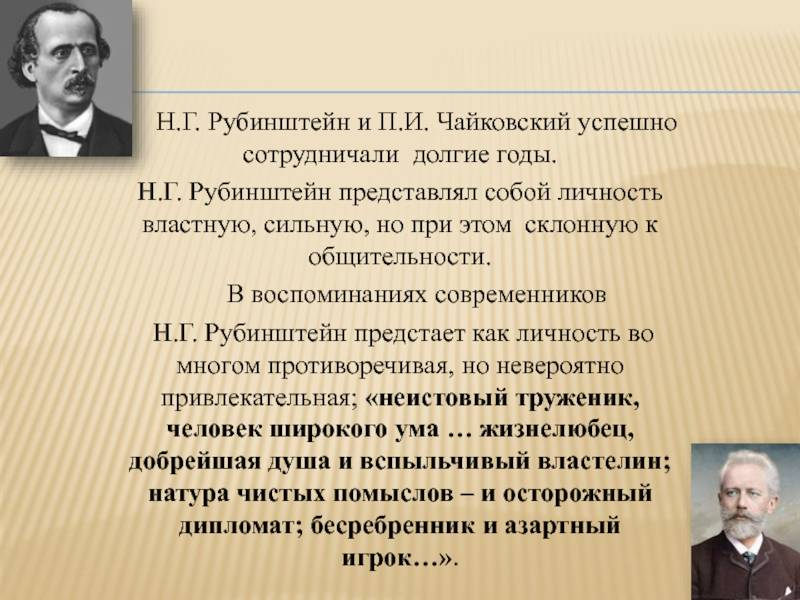 Антон григорьевич рубинштейн биография кратко, творчество, фото