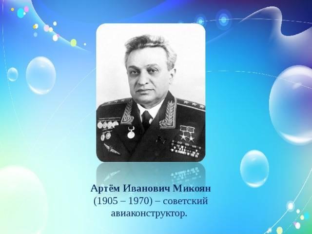 Микоян, артём иванович