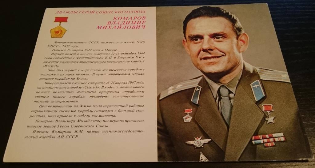 Комаров, владимир михайлович — википедия