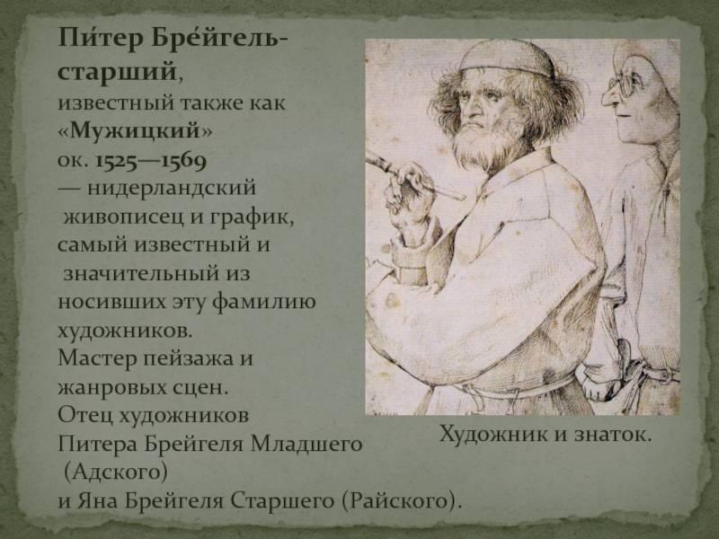 «мужицкий» живописец: картины питера брейгеля-старшего