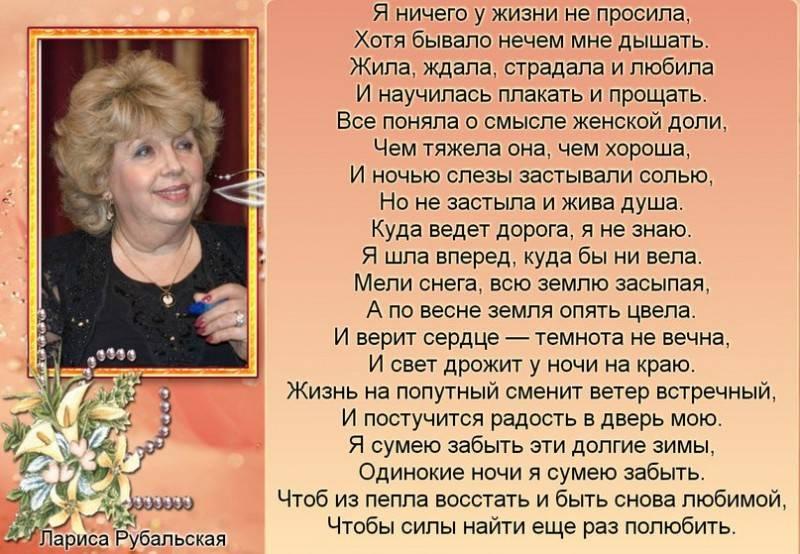 Рубальская, лариса алексеевна