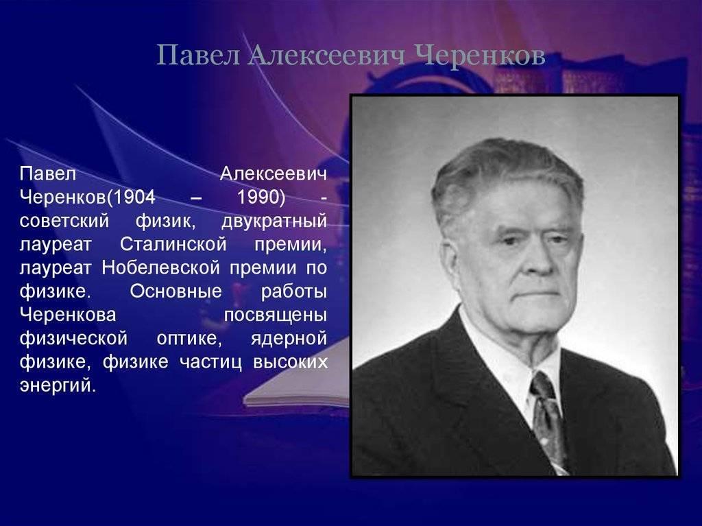 Черенков, павел алексеевич - вики