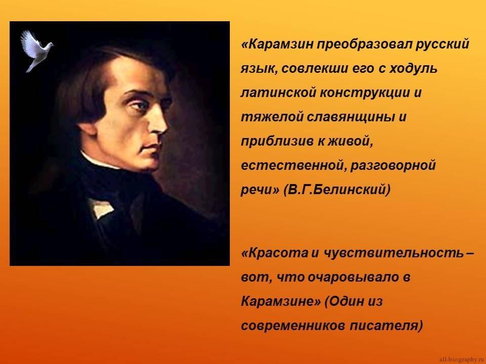 Историк н.м. карамзин