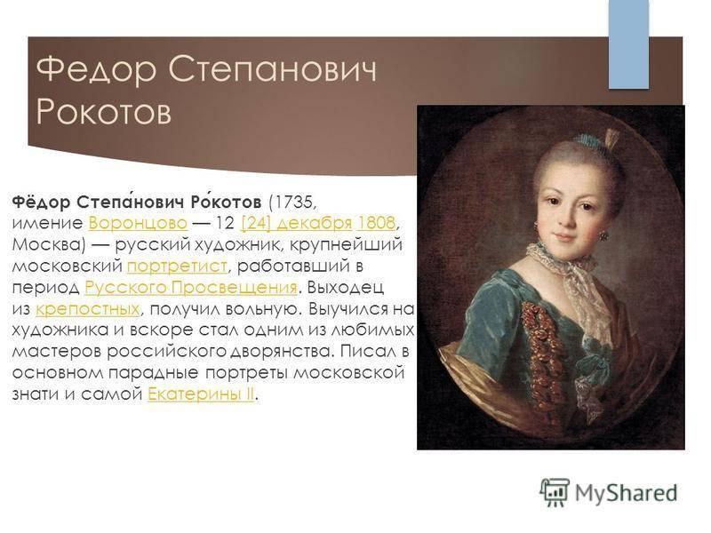 Рокотов, фёдор степанович — википедия