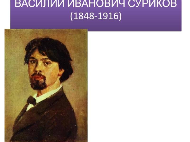 Художник василий иванович суриков (1848–1916): биография кратко, годы жизни, деятельность