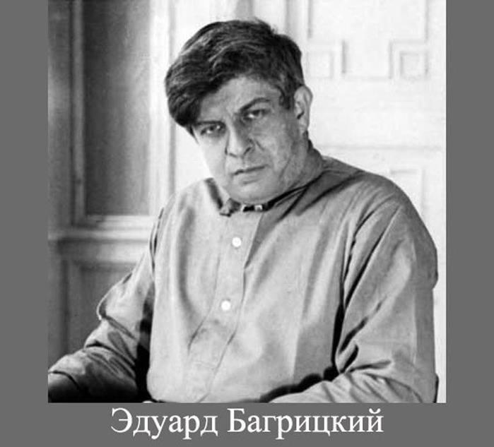 Эдуард георгиевич багрицкий — викитека