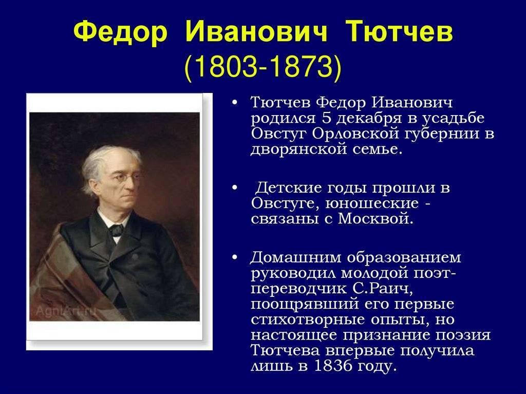 Фёдор иванович тютчев - биография, информация, личная жизнь