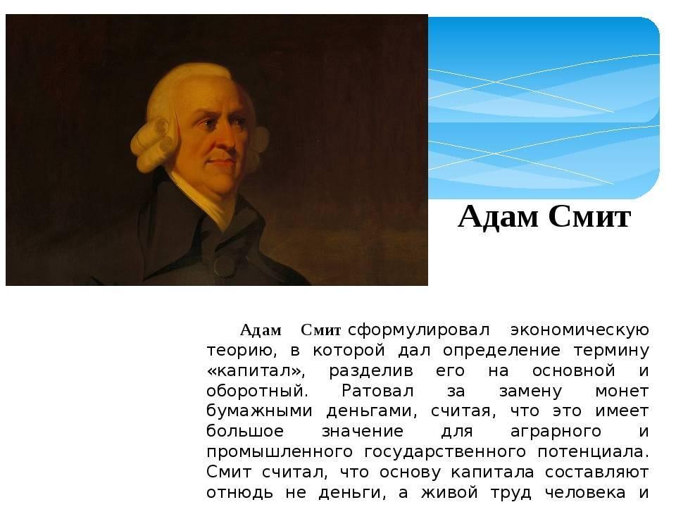 Экономист адам смит: биография, идеи, труды - nacion.ru
