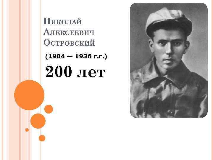 Николай островский – биография, фото, личная жизнь, книги, смерть - 24сми