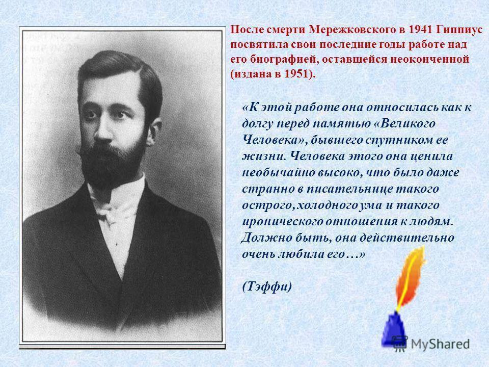 Дмитрий мережковский – биография, фото, личная жизнь, стихи, книги