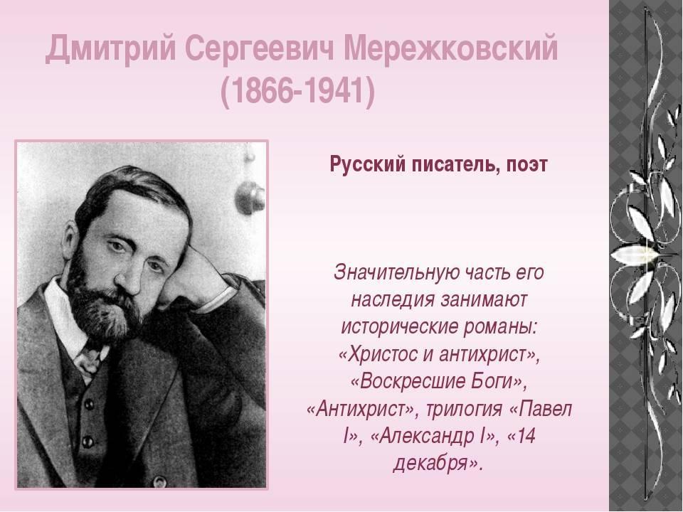 Дмитрий сергеевич мережковский — викитека