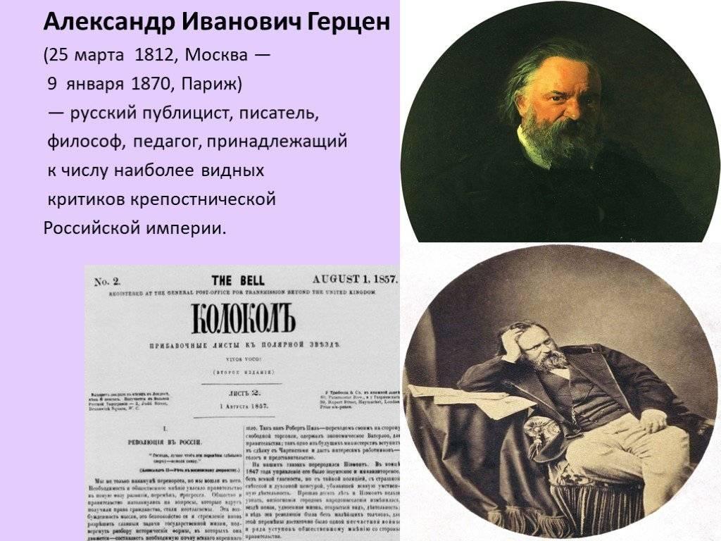 Герцен, александр иванович википедия