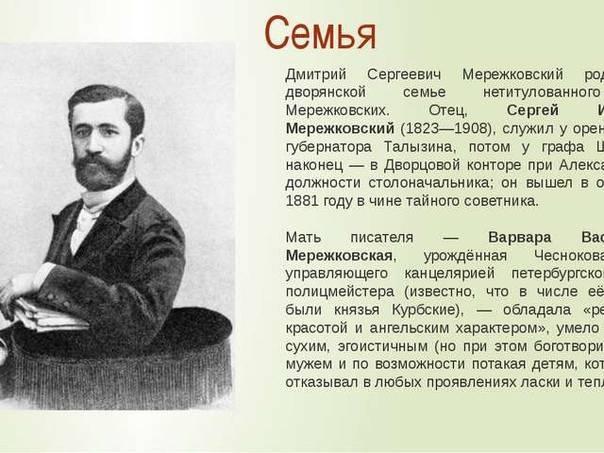 Биография Дмитрия Мережковского