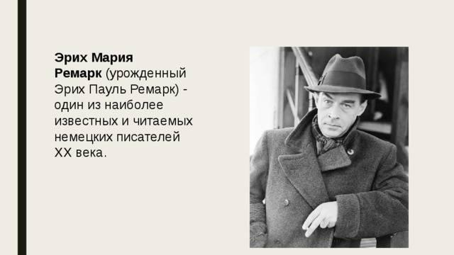Эрих мария ремарк – биография, фото, личная жизнь, книги, цитаты, смерть - 24сми