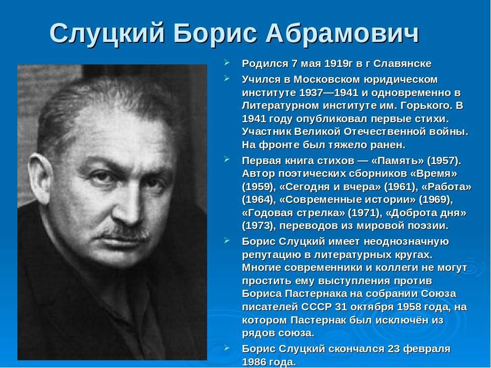 Биография Бориса Луцкого