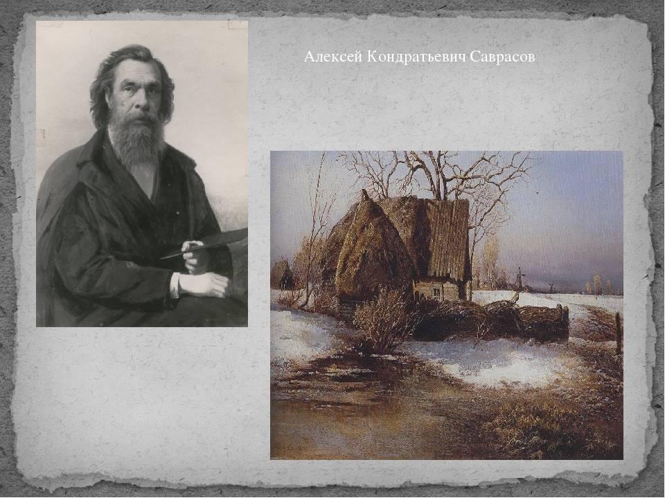 Алексей саврасов - биография, личная жизнь, картины, творчество   биографии
