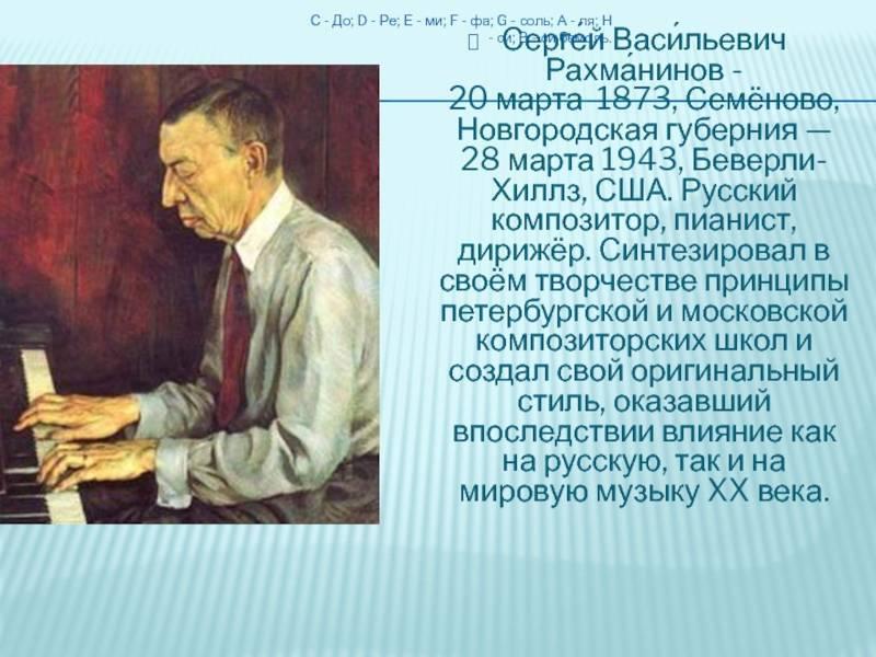 Рахманинов сергей васильевич | биография, творчество, музыка