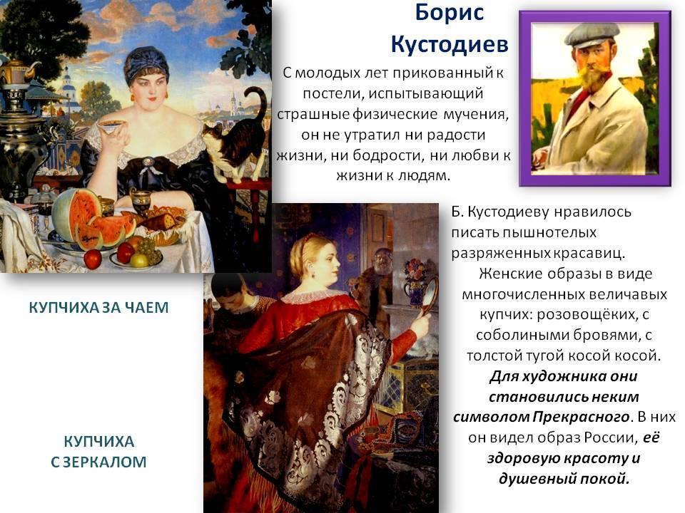 Кустодиев борис михайлович
