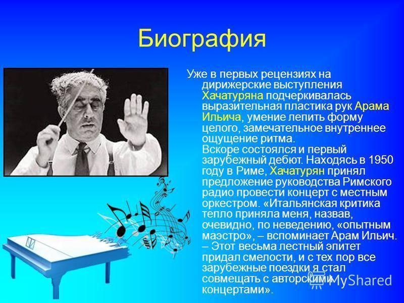 Хачатурян Арам Ильич