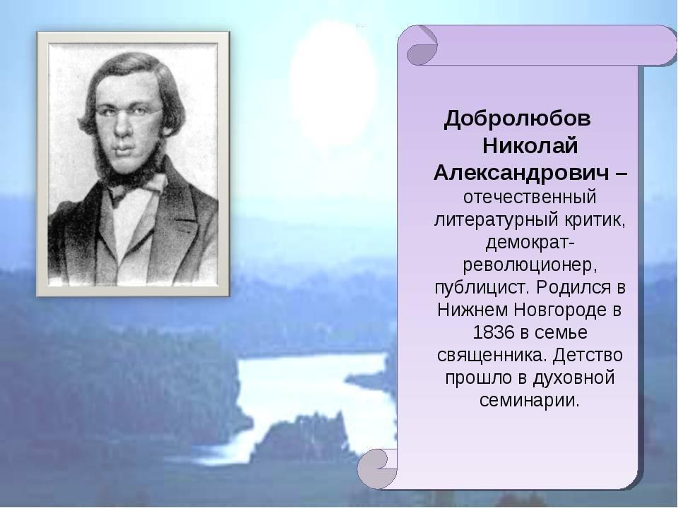 Николай  добролюбов -  биография, список книг, отзывы читателей - readly.ru