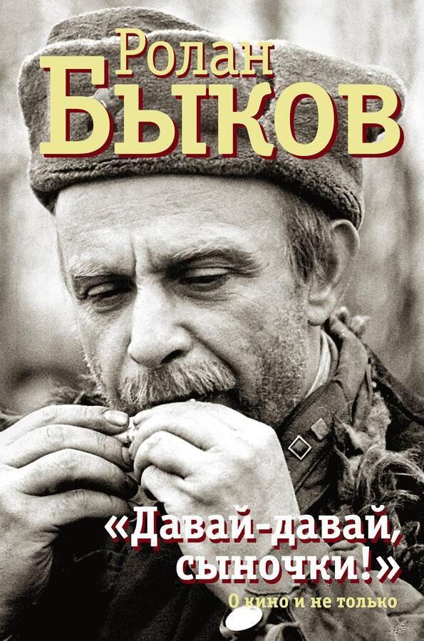 Ролан быков: биография, личная жизнь, дети, фото актера, фильмография, дата и причина смерти :: syl.ru