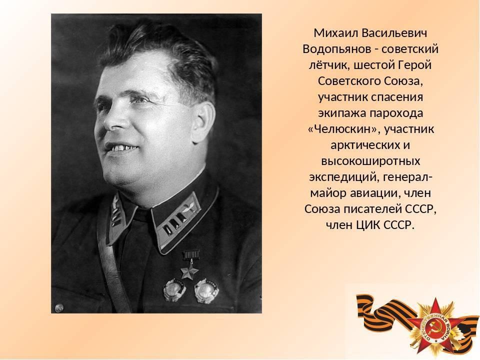 Водопьянов, михаил васильевич википедия