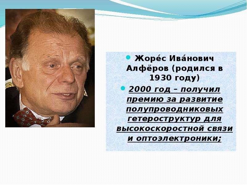 """Завещание жореса алферова: """"нужно бороться! при этом важно понимать – за что ты борешься…"""" :  аналитика накануне.ru"""