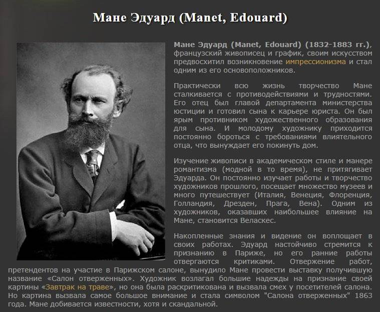 Эдуард мане - искусство - медиаплатформа миртесен