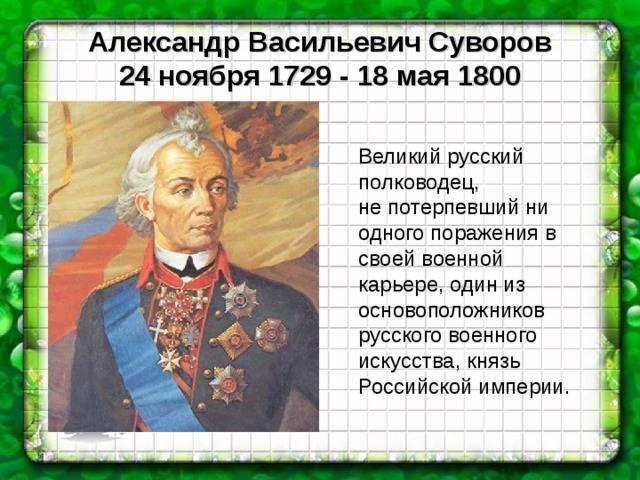 Биография суворова: годы жизни, семья, достижения и победы великого полководца :: syl.ru
