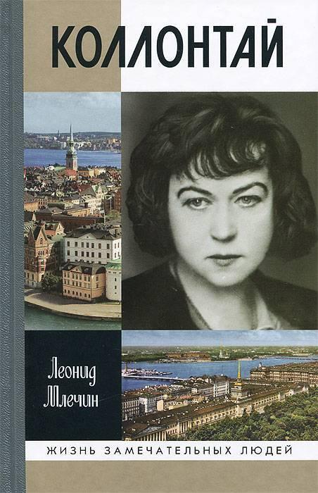 Александра коллонтай - биография, информация, личная жизнь, фото