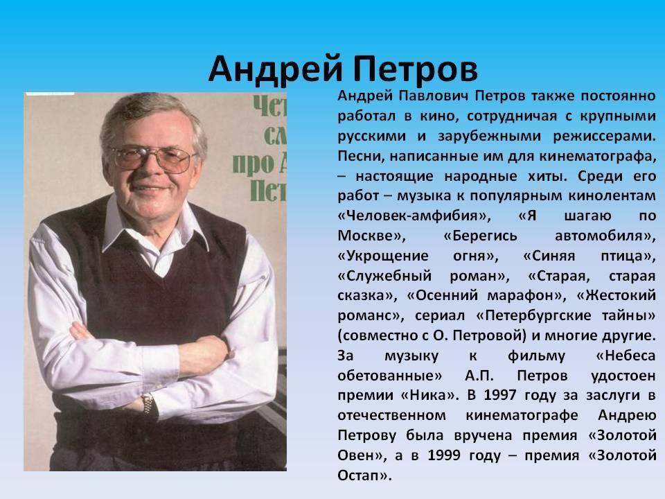 Петров, андрей павлович — википедия