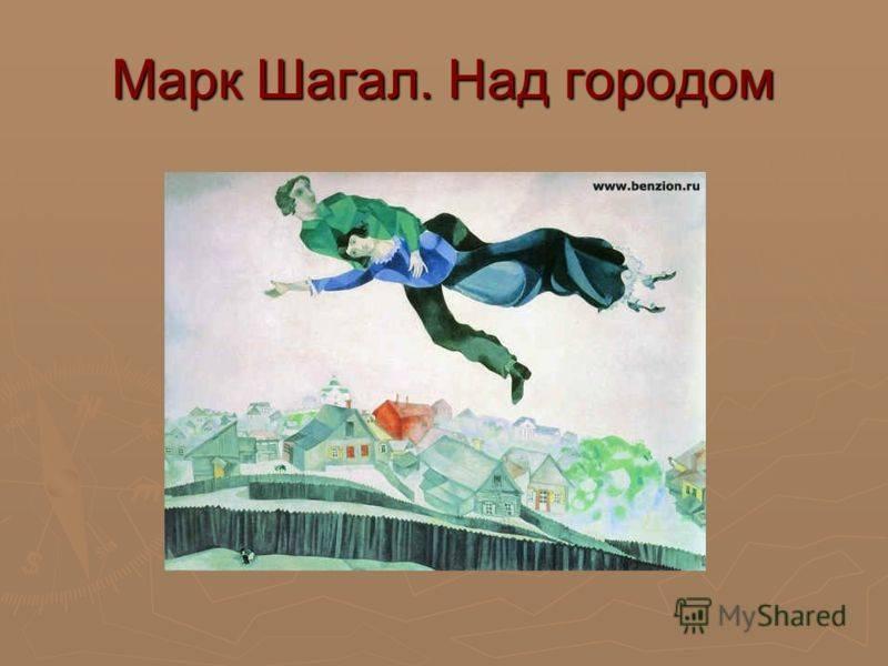 Биография Марка Шагала