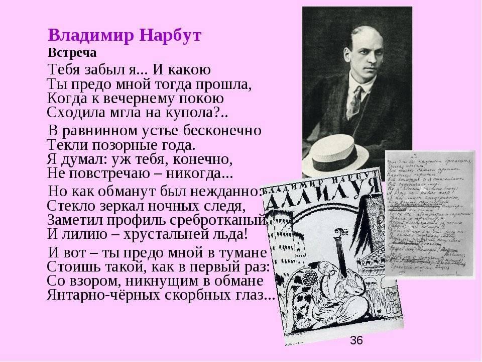 Владимир нарбут: творческая биография