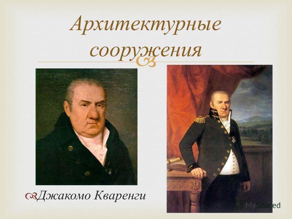 Академия наук - кваренги д. :: артпоиск - русские художники