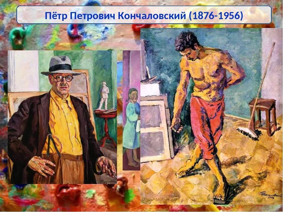 Галерея картин известного советского художника - кончаловский пётр