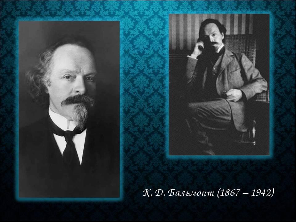 Краткая биография константина бальмонта и его история успеха