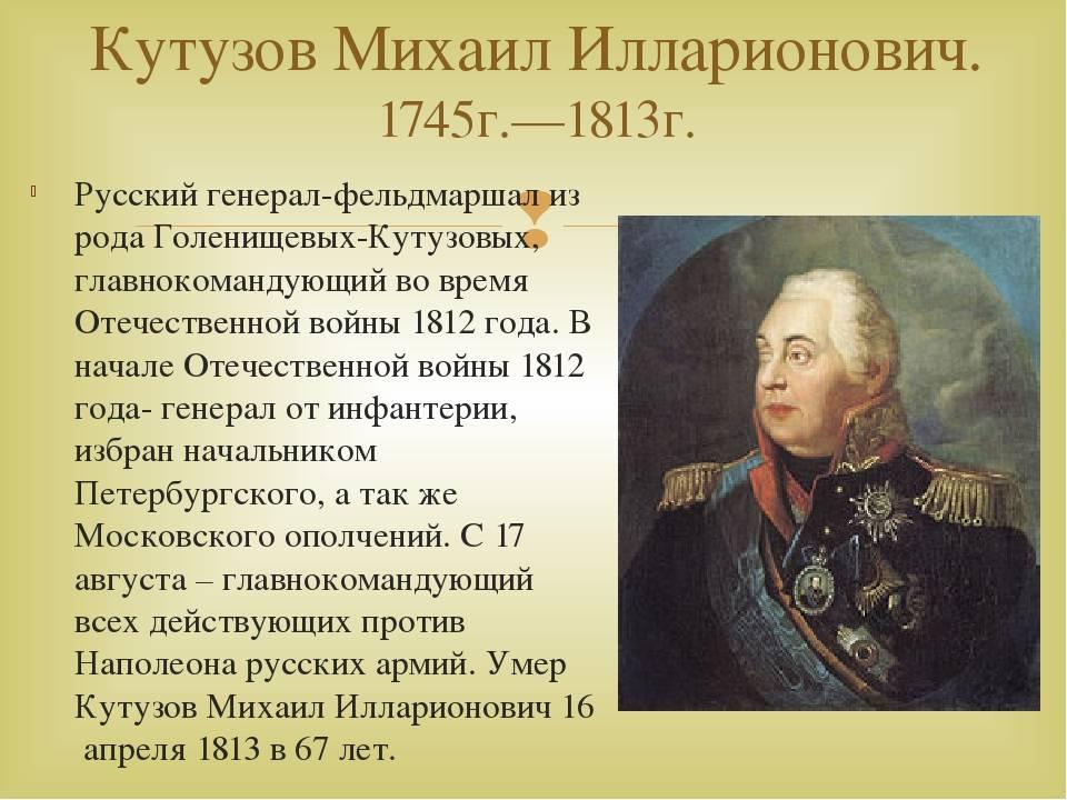 «самый результативный полководец своего времени»: как михаил кутузов изменил мировую историю — рт на русском