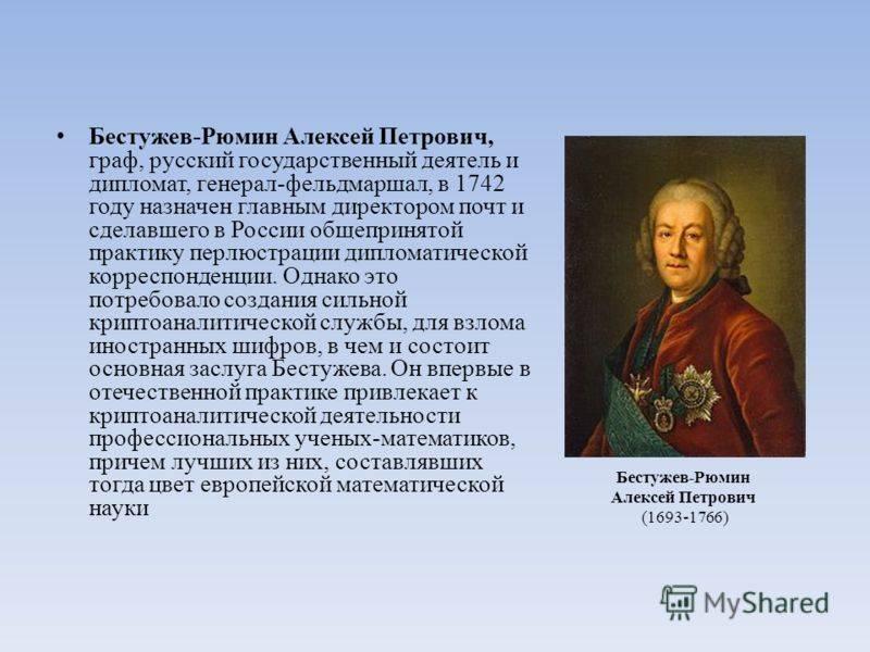 Михаил бестужев-рюмин - фото, биография, личная жизнь, причина смерти, декабрист - 24сми